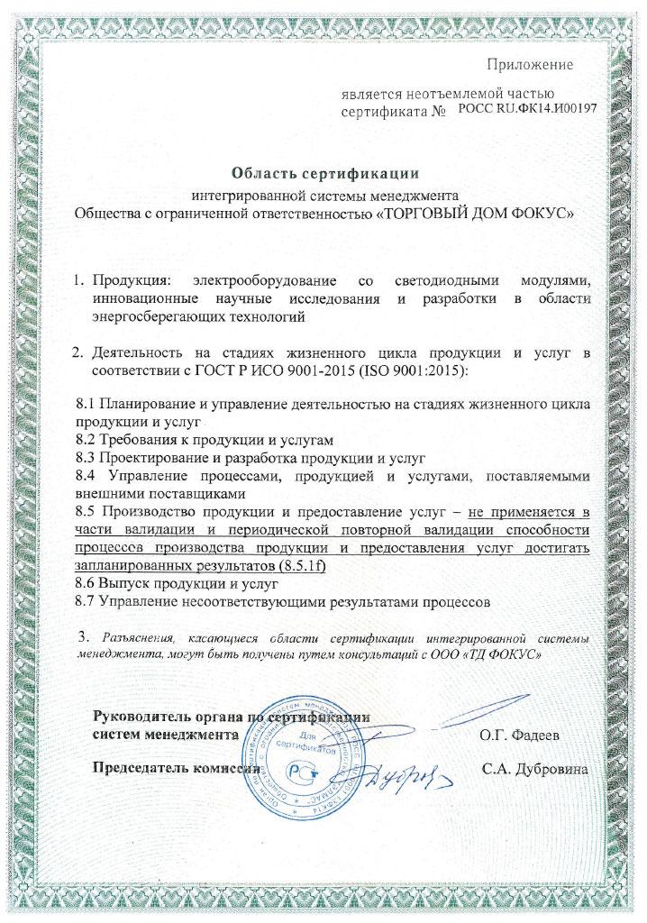 Область сертификации ISO 9001/14001