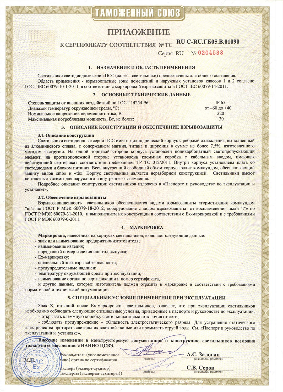 Приложение сертификата соответствия Таможенного союза на светильники ПСС Ex