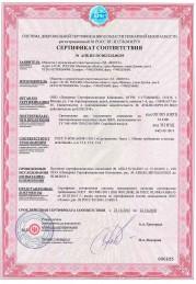 Серия ЖКХ. Сертификат соответствия. Система добровольной сертификации в области пожарной безопасности