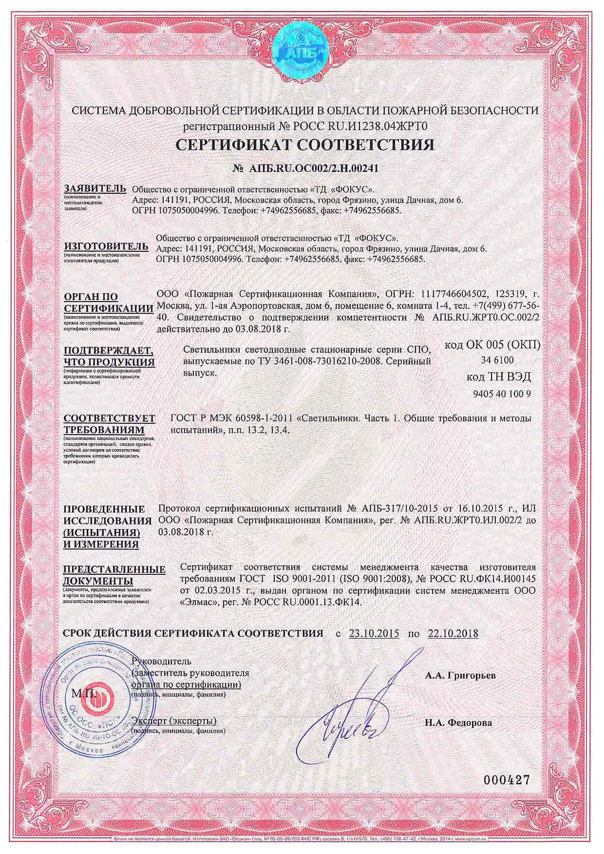 Серия СПО. Сертификат соответствия. Система добровольной сертификации в области пожарной безопасности