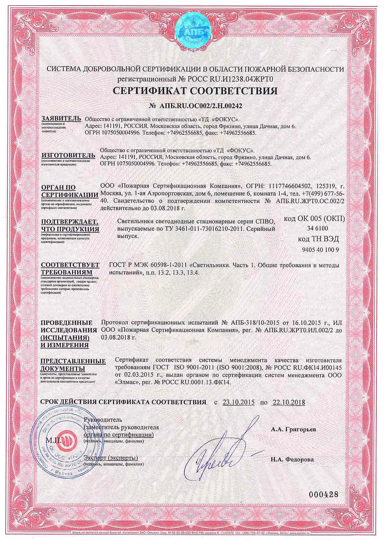 Серия СПВО. Сертификат соответствия. Система добровольной сертификации в области пожарной безопасности