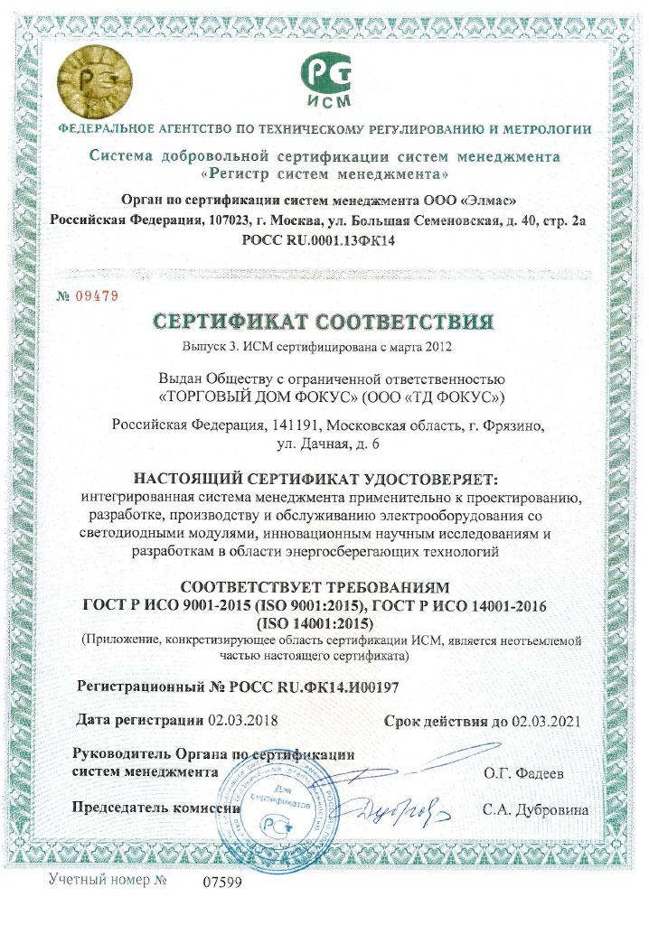 Сертификат ISO 9001/14001