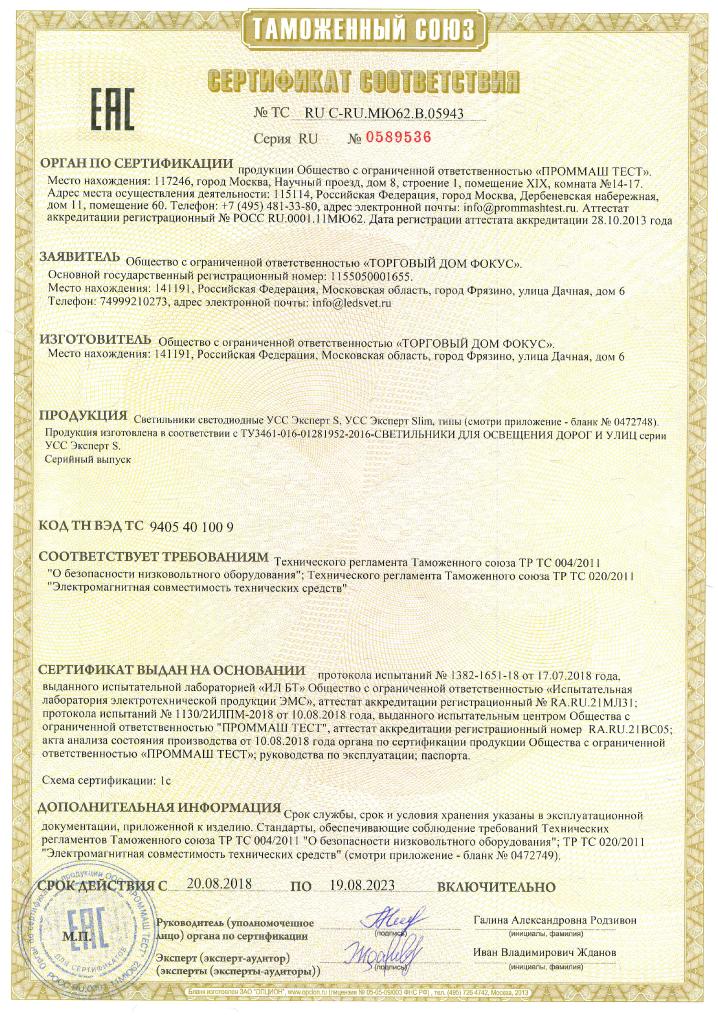 Сертификат соответствия Таможенного союза на светильники УСС Эксперт S, УСС Эксперт Slim