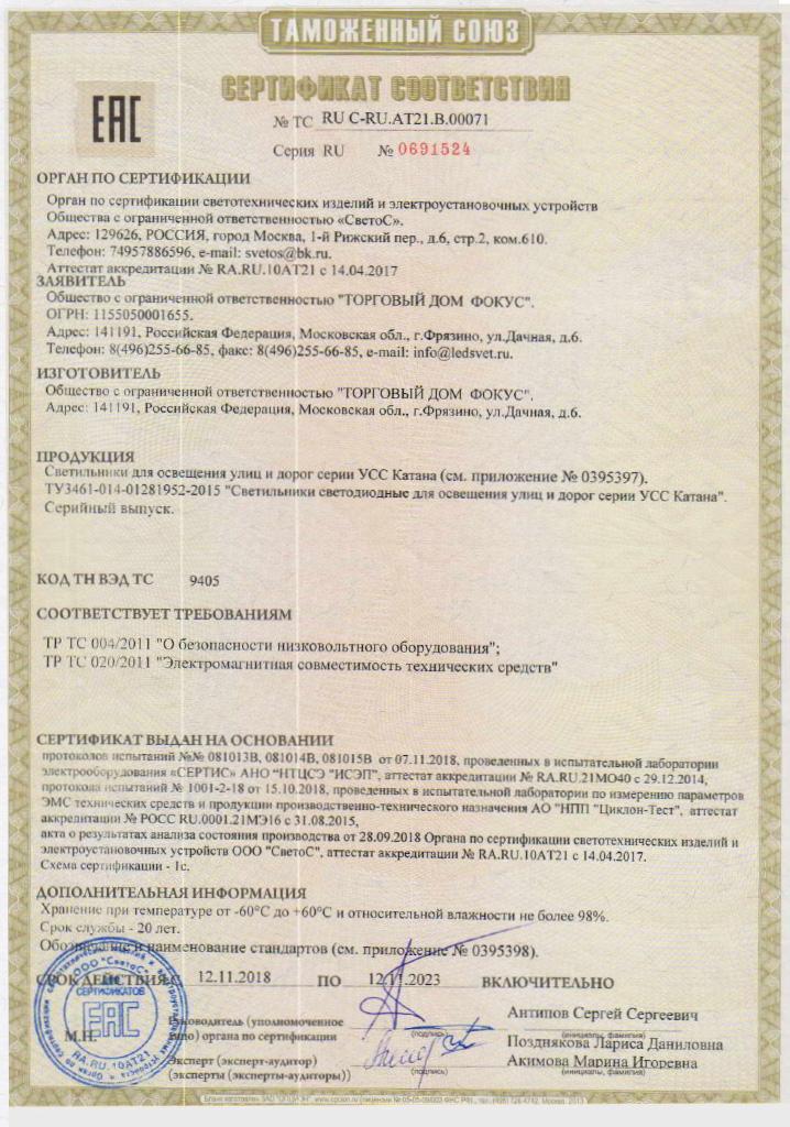 Сертификат соответствия Таможенного союза на светильники УСС Катана