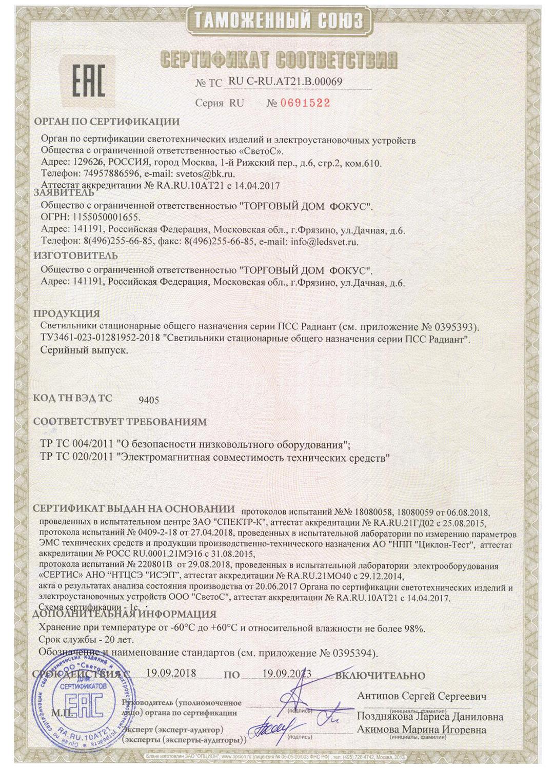 Сертификат соответствия Таможенного союза на светильники ПСС Радиант