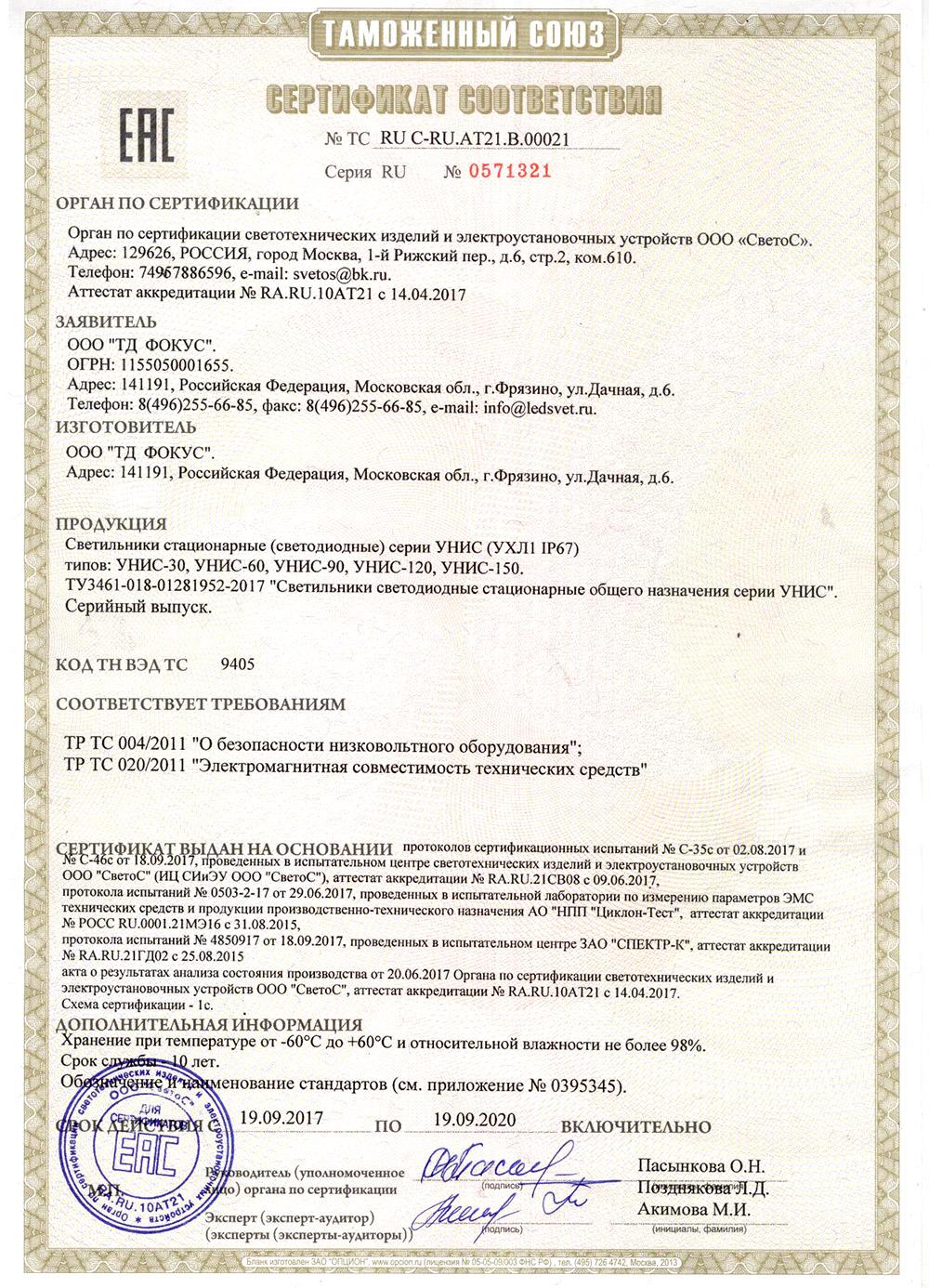 Сертификат соответствия Таможенного союза на светильники УНИС
