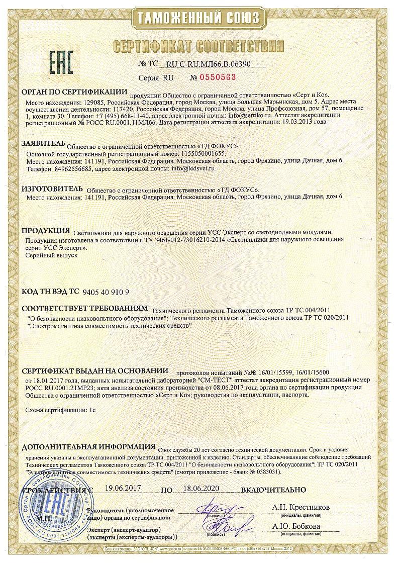 Сертификат соответствия Таможенного союза на светильники УСС Эксперт