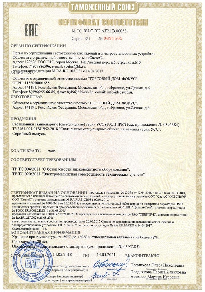Сертификат соответствия Таможенного союза на светильники УСС (стандартное и низков. исполнение)