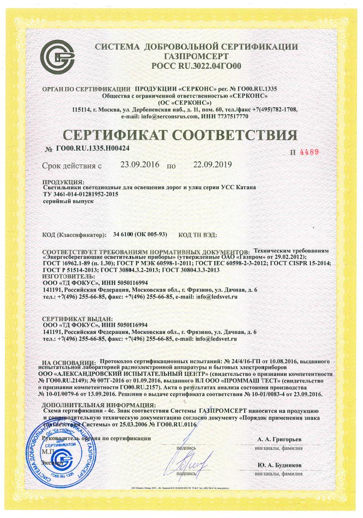 Сертификат соответствия светодиодных светильников УСС Катана требованиям «Газпром»