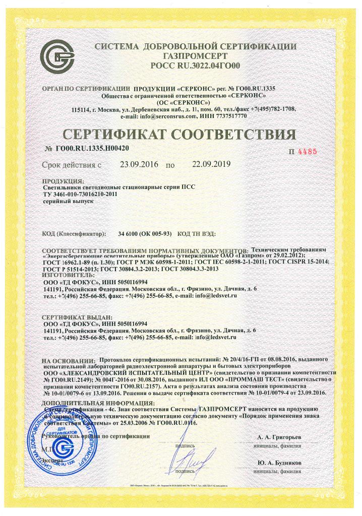 Сертификат соответствия стационарных светильников ПСС требованиям «Газпром»