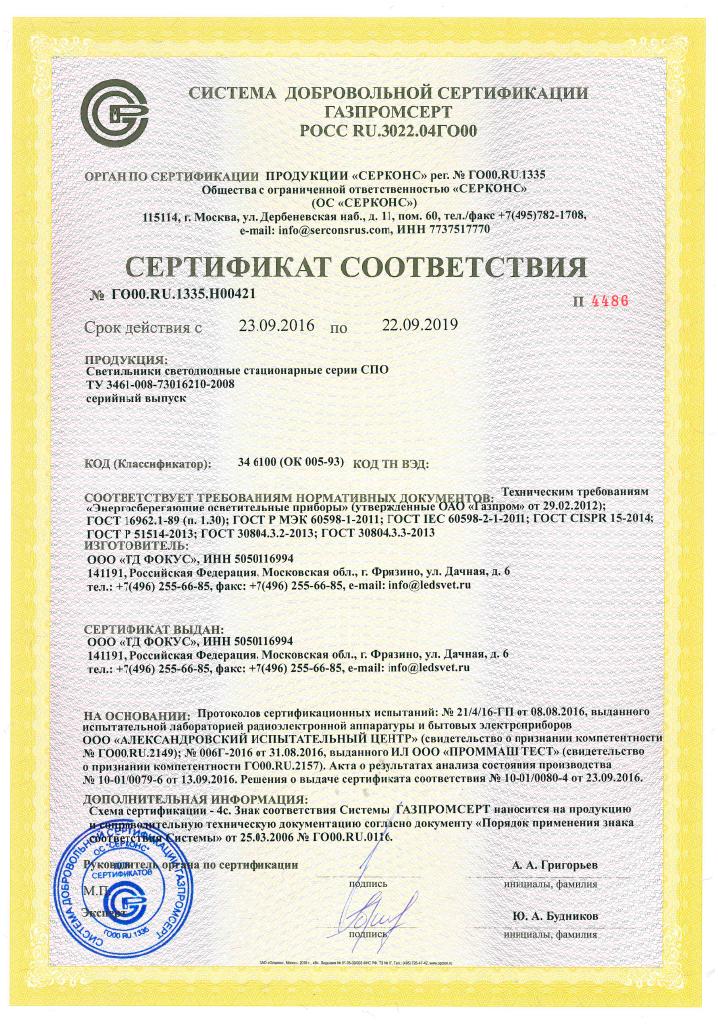 Сертификат соответствия светодиодных светильников СПО требованиям «Газпром»