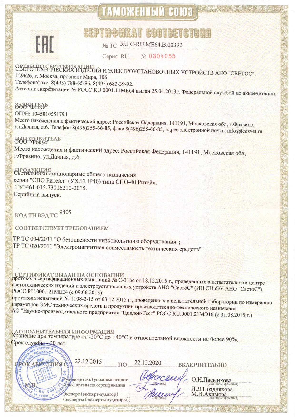 Сертификат соответствия Таможенного союза на светильники СПО Ритейл