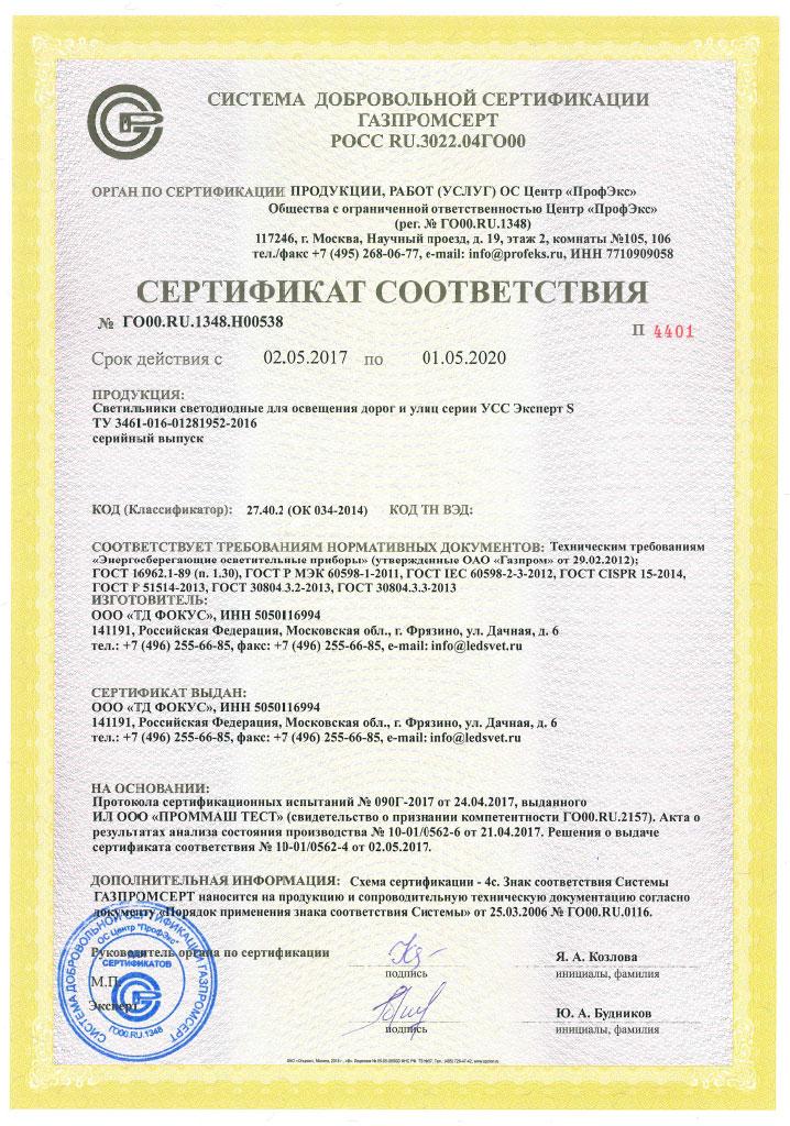 Сертификат соответствия стационарных светильников УСС Эксперт S требованиям «Газпром»
