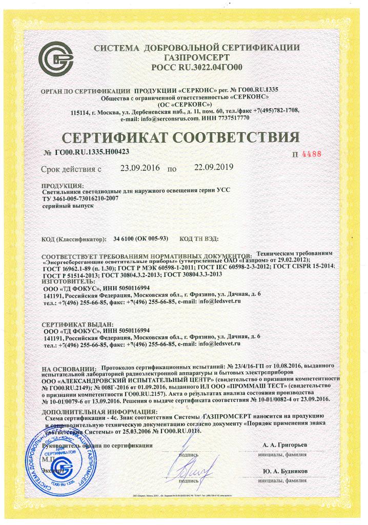 Сертификат соответствия уличных светильников УСС требованиям «Газпром»