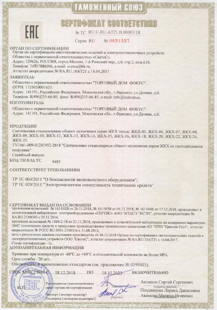 Сертификат соответствия Таможенного союза на светильники ЖКХ