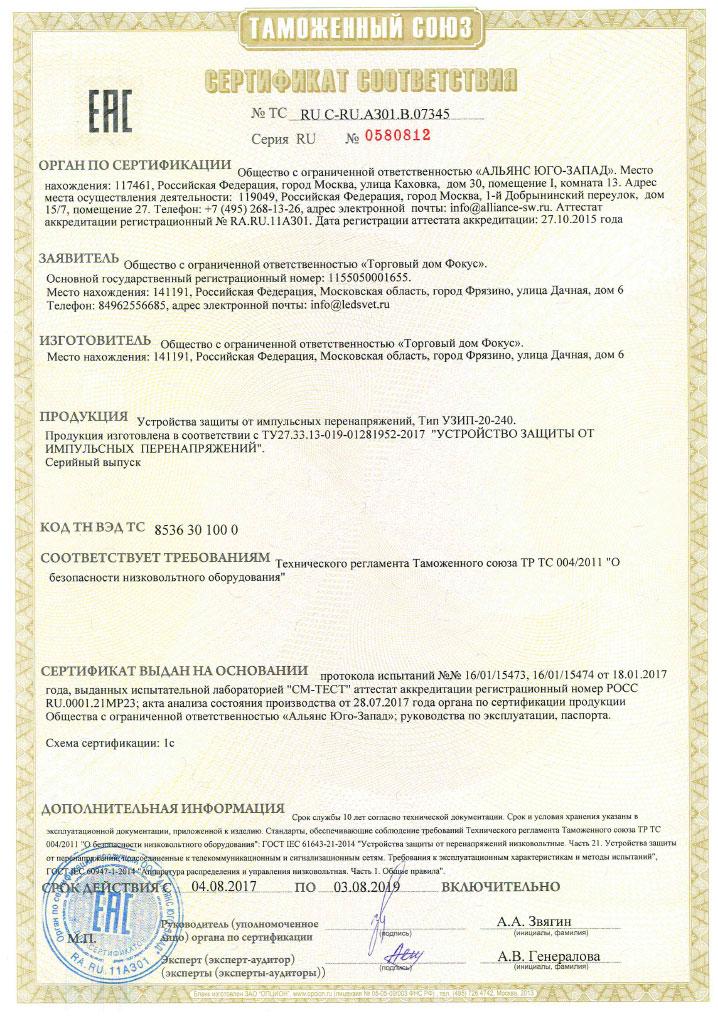 Сертификат соответствия Таможенного союза на УЗИП