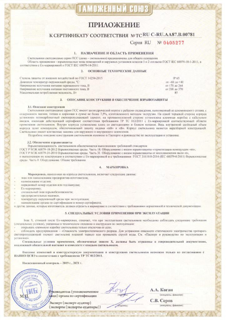 Сертификат соответствия Таможенного союза на светильники ПСС 1Ex. Приложение