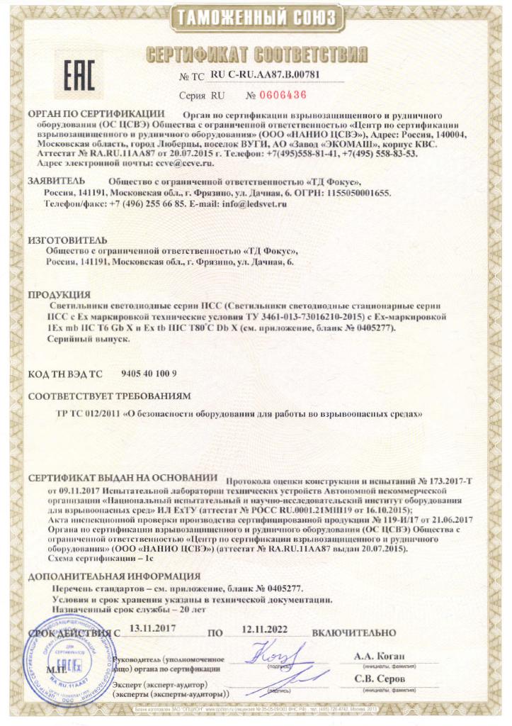 Сертификат соответствия Таможенного союза на светильники ПСС 1Ex