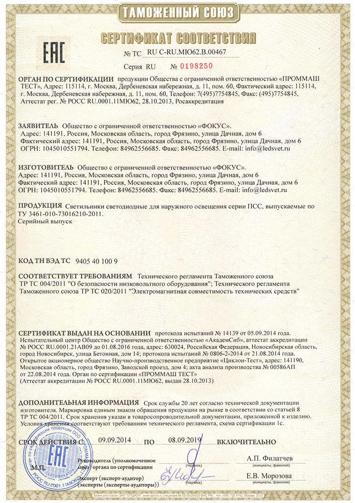 Сертификат соответствия Таможенного союза на светильники ПСС