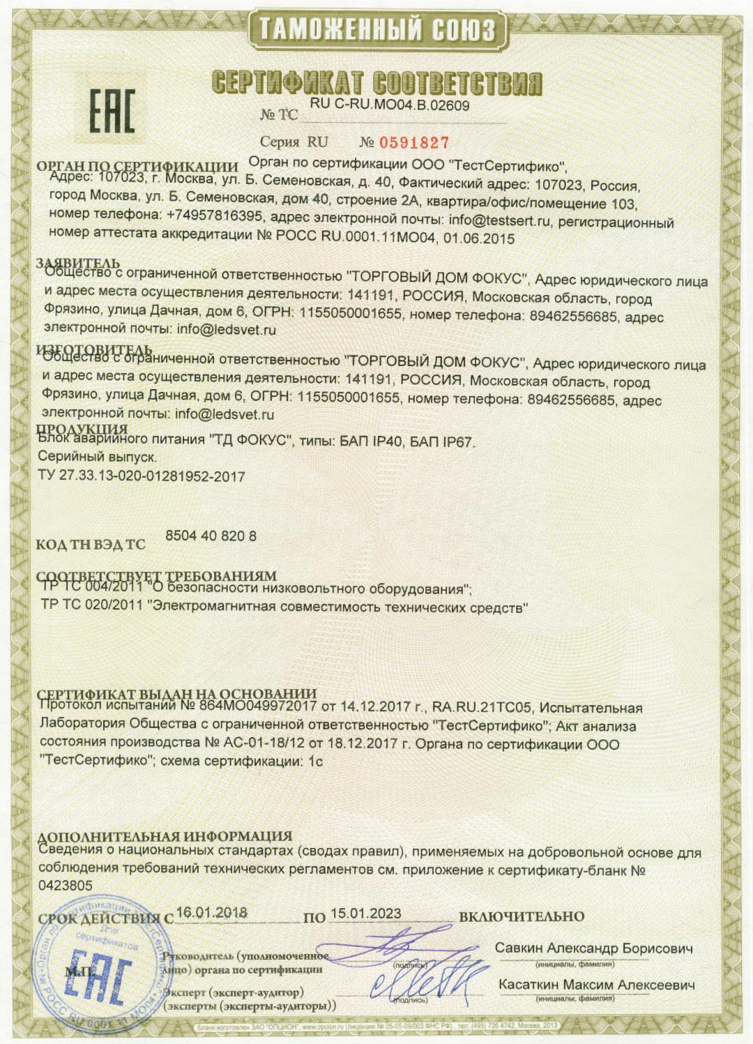Сертификат соответствия Таможенного союза на БАП