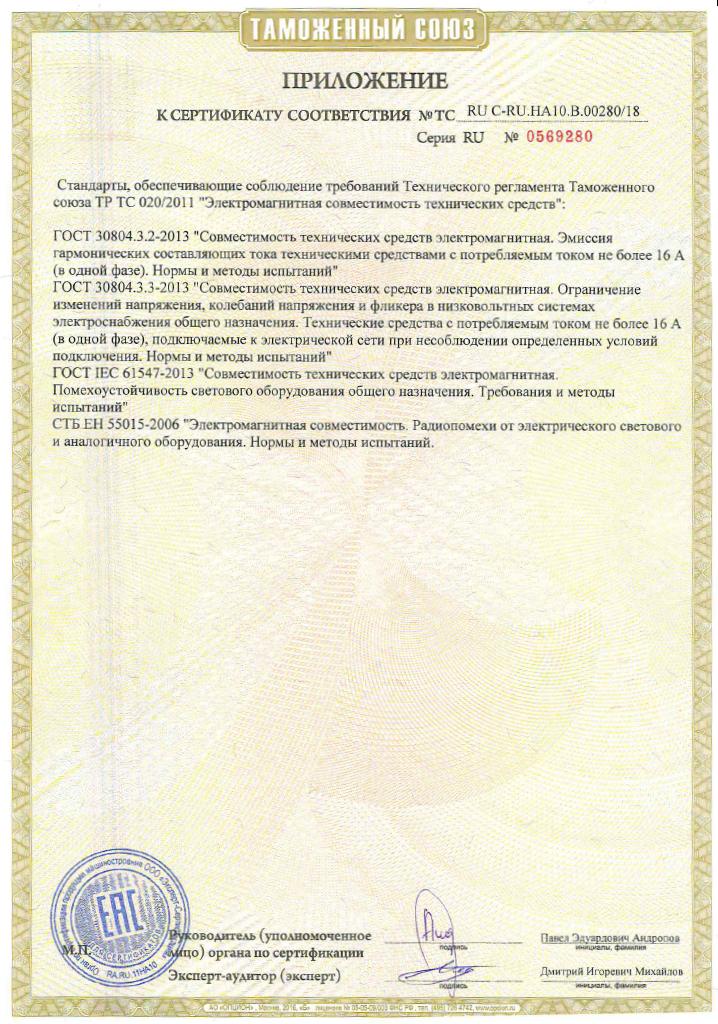 Сертификат соответствия Таможенного союза на светильники УСС (стандартное и взрыв. исполнение) Приложение 2
