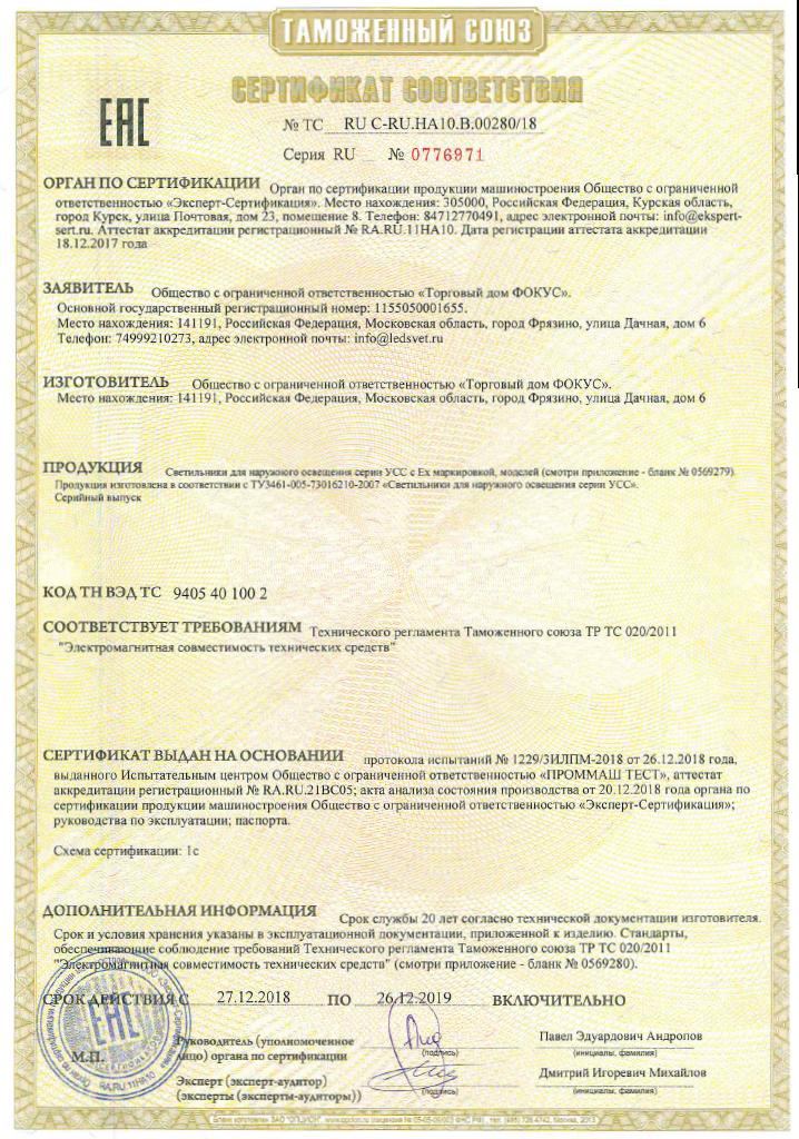 Сертификат соответствия Таможенного союза на светильники УСС (стандартное и взрыв. исполнение)