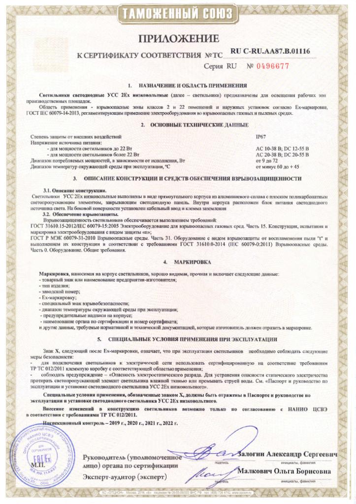 Сертификат соответствия Таможенного союза на светильники УСС 2Ex взрывозащищенные низковольтные. Приложение